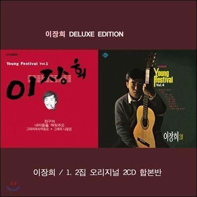 이장희 1, 2집 - Young Festival Vol. 1 & Young Festival Vol. 4 (LP Miniature ) [한정반]