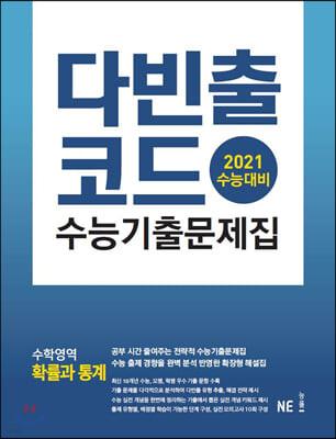 다빈출코드 수능기출문제집 수학영역 확률과 통계 (2020년)