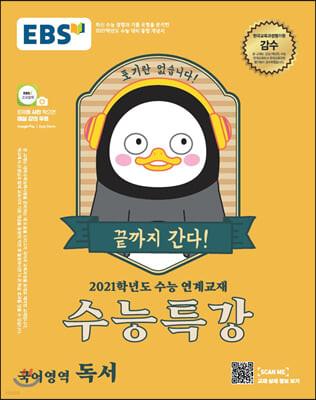 EBS 수능특강 국어영역 독서 (2020년)