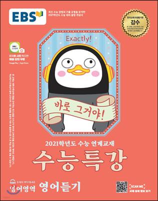EBS 수능특강 영어영역 영어듣기 (2020년)