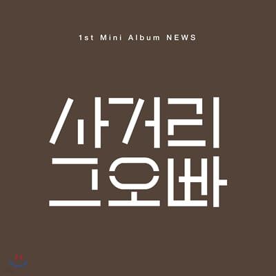 사거리 그오빠 - NEWS