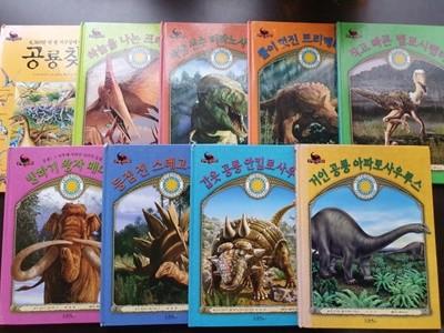 오로라북스)살아있는 공룡박물관