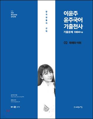 2020 이윤주 윤주국어 기출천사 독해와 어휘
