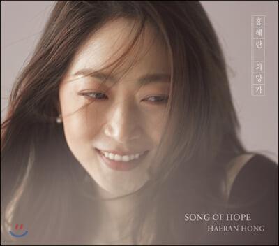 홍혜란 - 한국 가곡집 `희망가`