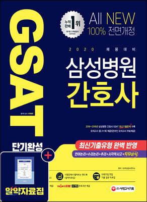 2020 All-New 삼성병원 간호사 GSAT 직무적성검사 단기완성