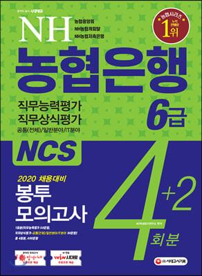 2020 NH농협은행 6급 봉투모의고사 4+2회분