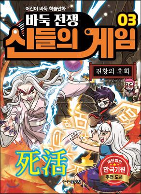 바둑전쟁 신들의 게임 3