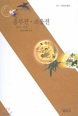 흥부전ㆍ조웅전 - 사르비아총서 217