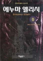 에누마 엘리시 (Enuma Elish) (1~8)(완)