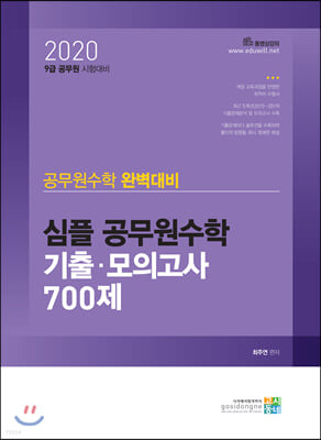 2020 심플 공무원수학 기출·모의고사 700제