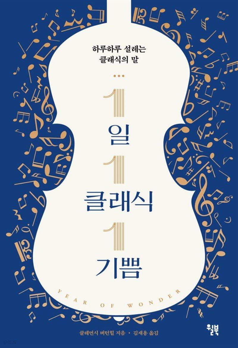 [단독] 1일 1클래식 1기쁨