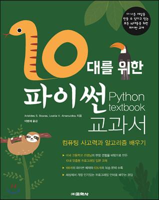 10대를 위한 파이썬 교과서