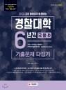 2021 경찰대학 6년간 기출문제 다잡기 [국.영.수]