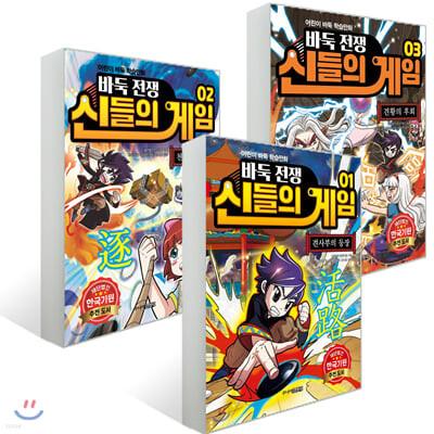 바둑전쟁 신들의 게임 1~3권 세트