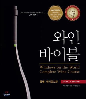와인 바이블 (2020 EDITION)