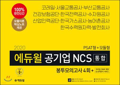 2020 에듀윌 공기업 NCS 통합 봉투모의고사 4회 PSAT형+모듈형