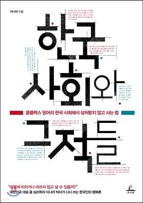 한국사회와 그 적들