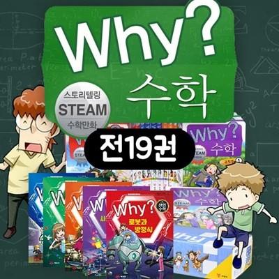 why? 수학 세트 와이수학 시리즈 세트 전19권