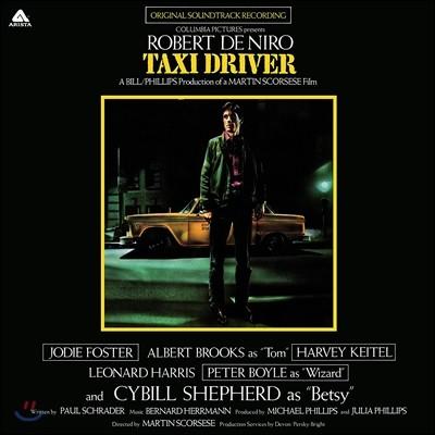 택시 드라이버 영화음악 (Taxi Driver OST by Bernard Herrmann 버나드 허먼) [LP]