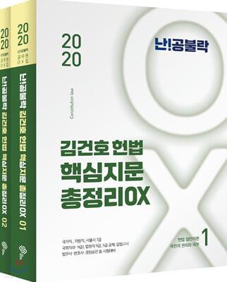 2020 난공불락 김건호 헌법 핵심지문 총정리 OX 세트