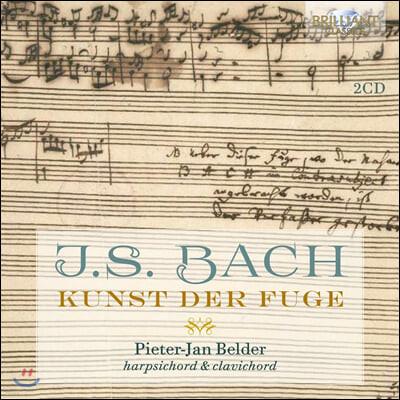 Pieter-Jan Belder 바흐: 푸가의 기법 (Bach: Kunst der Fuge)
