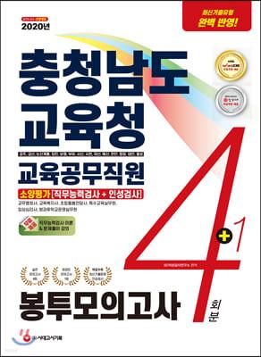 2020 충청남도교육청 교육공무직원 소양평가[직무능력검사+인성검사] 봉투모의고사 4+1회분