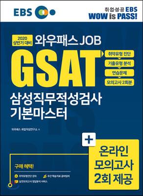 2020 EBS 와우패스JOB GSAT 삼성직무적성검사 기본마스터