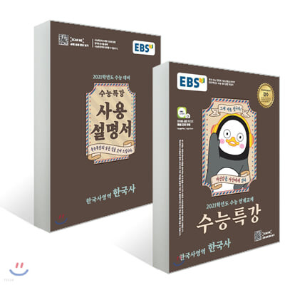 EBS 수능특강 한국사 + 사용설명서 세트 (2020년)