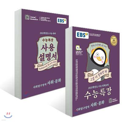 EBS 수능특강 사회문화 + 사용설명서 세트 (2020년)