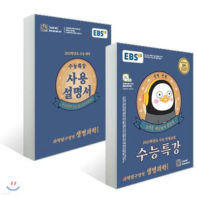 EBS 수능특강 생명과학 1 + 사용설명서 세트 (2020년)