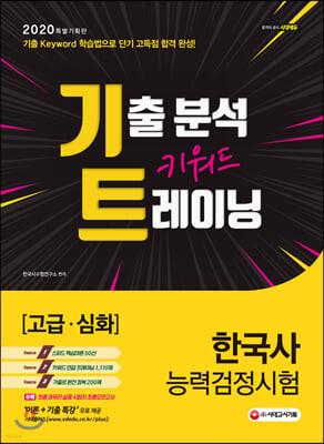 2020 한국사능력검정시험 [고급·심화] 기출 분석 키워드 트레이닝