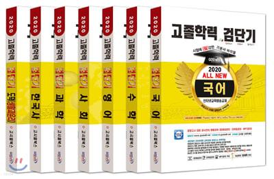 2020 검단기 ALL NEW 고졸검정고시 기본서바이블 세트