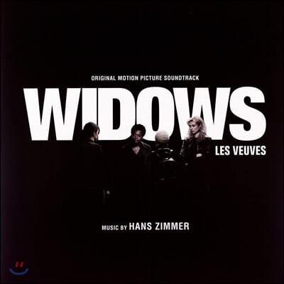 위도우즈 영화음악 (Widows OST by Hans Zimmer 한스 짐머) [LP]