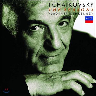 Vladimir Ashkenazy 차이코프스키: 사계, 피아노 소품 (Tchaikovsky: The Seasons, 18 Morceaux, Aveu Passione)