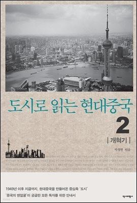 도시로 읽는 현대중국 2