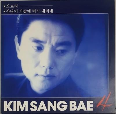 김상배 4집 (오로라) 나훈아 작곡