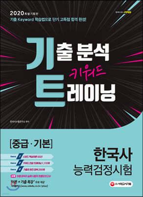 2020 한국사능력검정시험 [중급·기본] 기출 분석 키워드 트레이닝