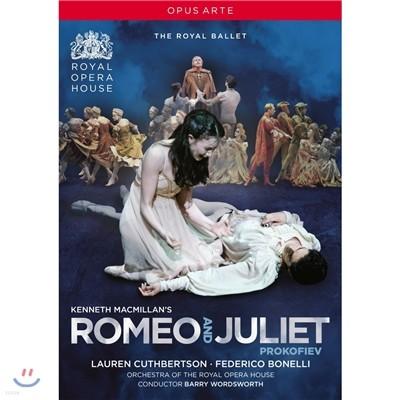 프로코피에프 : 발레 로미오와 줄리엣 (케네스 맥밀란 안무)  - 로얄 발레단