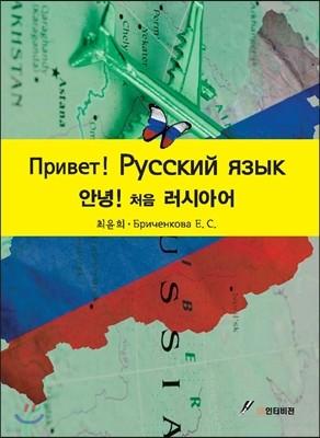 안녕! 처음 러시아어