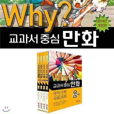 Why? 와이 교과서 중심 만화 2학년 4권세트(국어+수학+사회+과학)