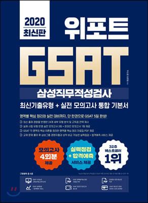 2020 위포트 GSAT 삼성직무적성검사 통합 기본서 최신기출유형+실전 모의고사