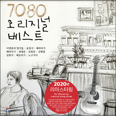 7080 오리지널 베스트 1 [LP]