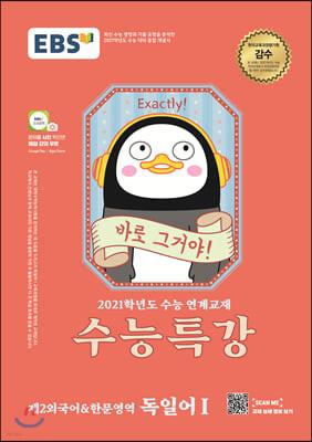 EBS 수능특강 강의노트 제2외국어&한문영역 독일어 1 (2020년)