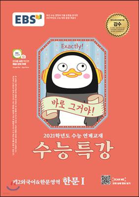 EBS 수능특강 강의노트 제2외국어&한문영역 한문 1 (2020년)