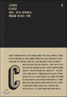 JOBS 잡스 - CHEF 셰프
