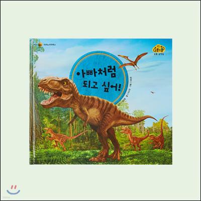 조물조물 공룡공작실 : 사운드 팝업북 '아빠처럼 되고 싶어!'