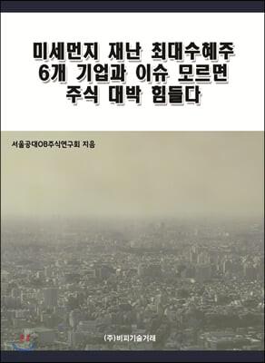 미세먼지 재난 최대수혜주 6개 기업과 이슈 모르면 주식 대박 힘들다