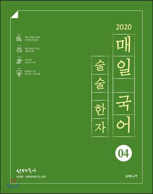 2020 선재국어 매일 국어 술술 한자 시즌 4