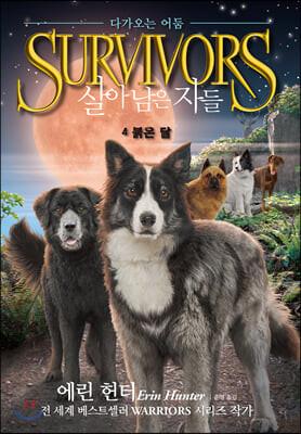 SURVIVORS 살아남은 자들 : 다가오는 어둠 4
