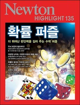 NEWTON HIGHLIGHT 뉴턴 하이라이트 135 확률 퍼즐